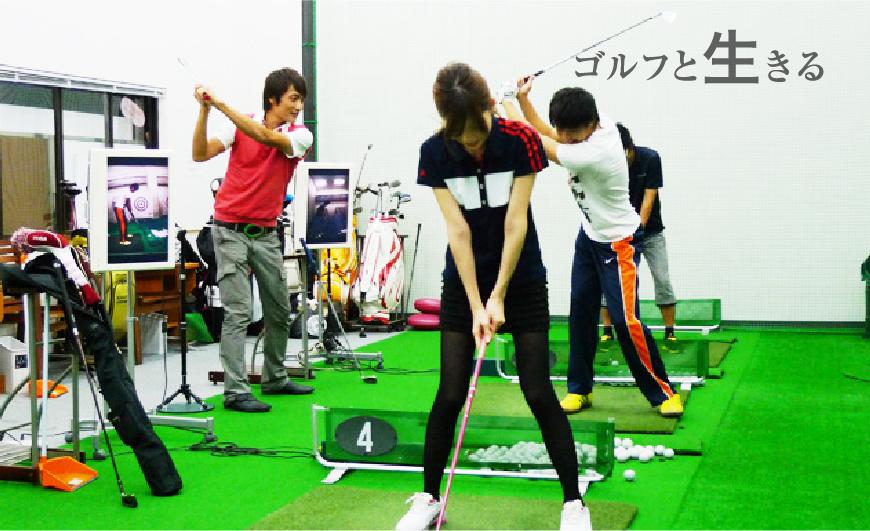 ゴルフと生きる
