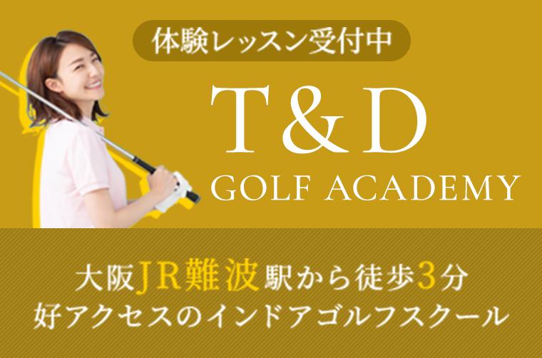 大阪でゴルフを学ぶならT&D GOLF ACADEMY