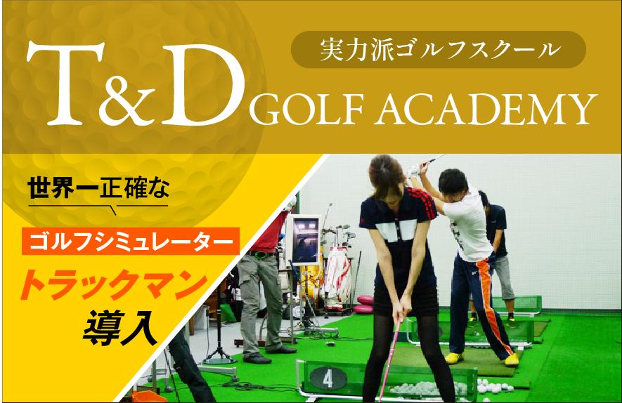 """インドアゴルフスクール「T&Dゴルフアカデミー」""""日本一飛ばす開発者""""田中宏明プロがプロデュース"""